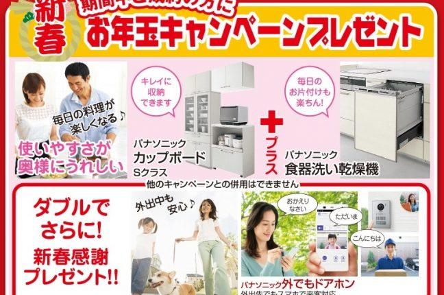 群馬・埼玉の注文住宅石田屋の新春キャンペーン