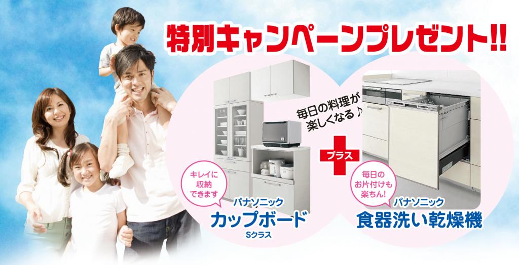 石田屋の増税前新築キャンペーンプレゼント