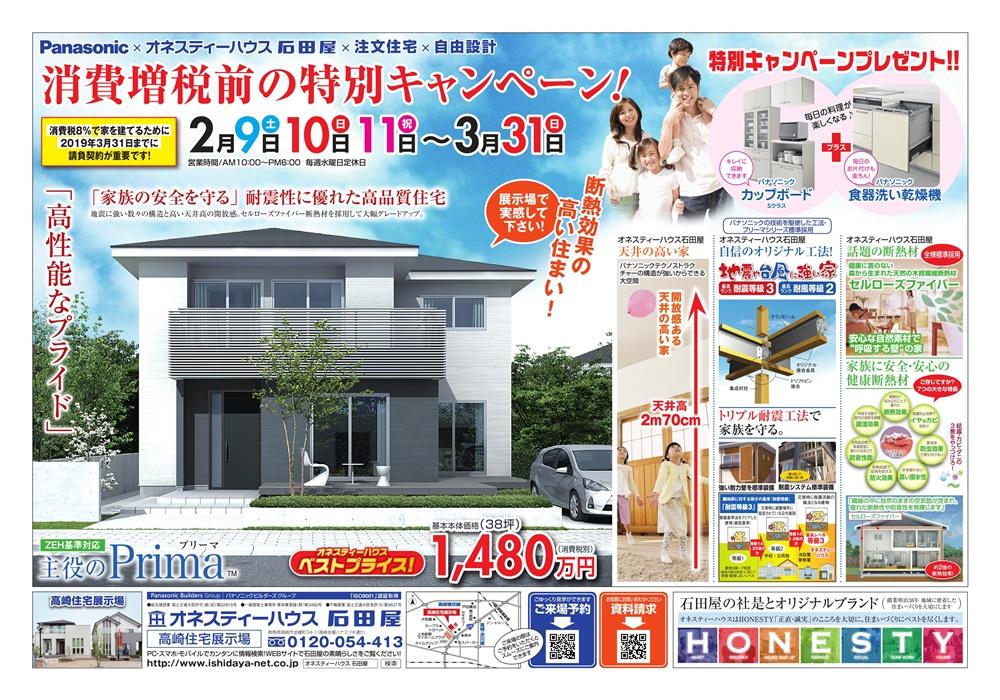 高崎_石田屋の消費税増税前新築キャンペーン