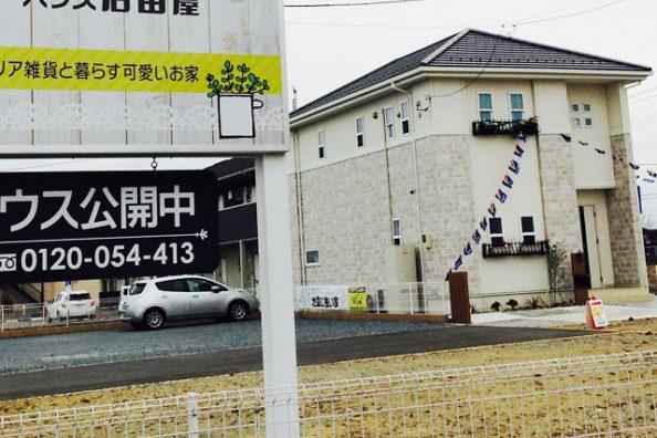 オネスティータウン伊勢崎市韮塚町