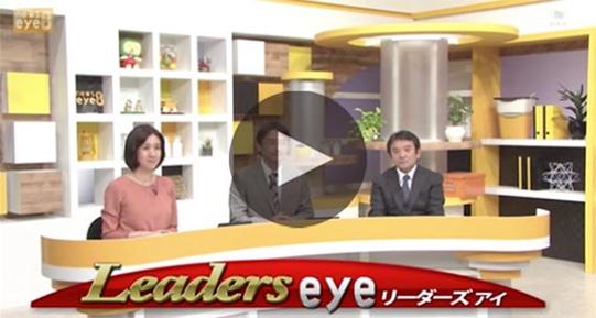 群馬テレビ ニュースeye8