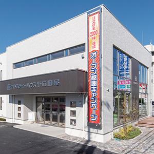 体験型ショウルーム藤岡本社