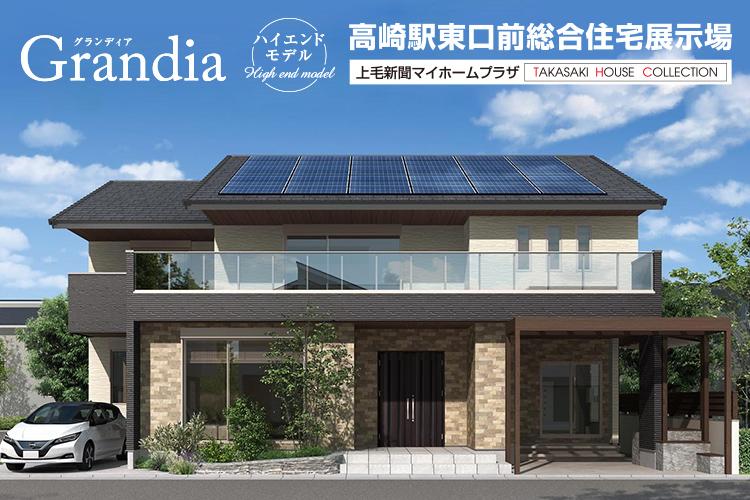 上毛新聞マイホームプラザTAKASAKI HOUSE COLLECTION内 高崎駅前展示場
