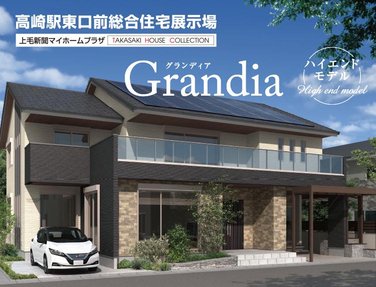 高崎駅前モデルハウス
