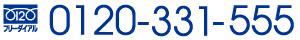藤岡展示場のフリーダイヤルは0120-331-555