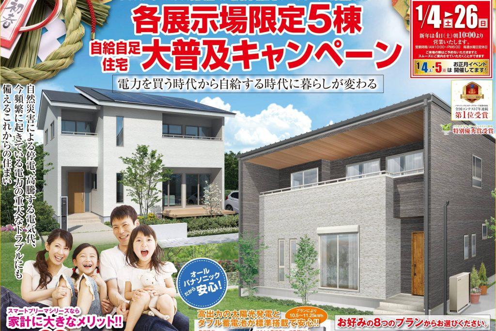 石田屋のキャンペーン