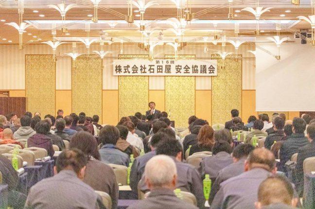 石田屋の安全協議会