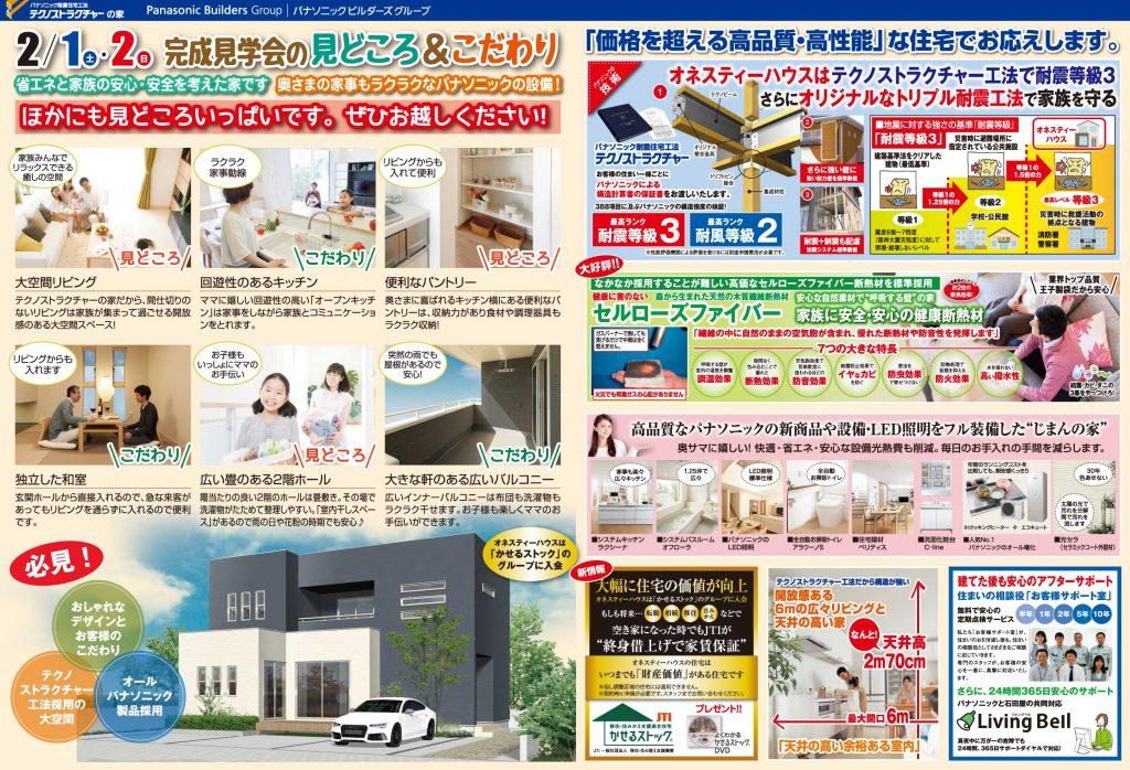 前橋市駒形町の石田屋完成見学会