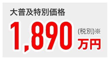 大普及価格1,890万円