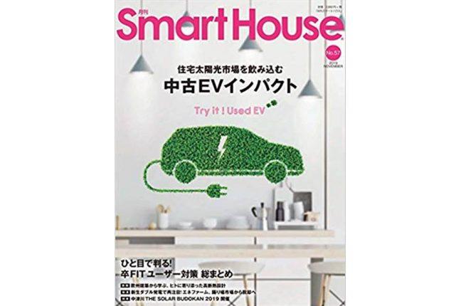 月刊スマートハウス
