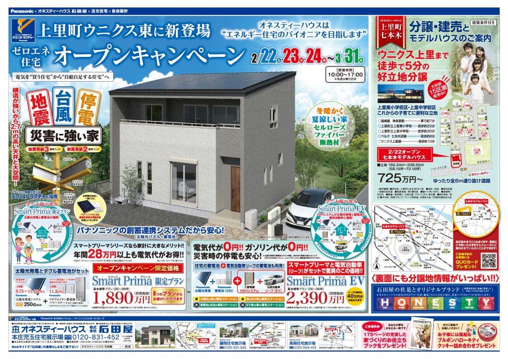 上里町七本木モデルハウス