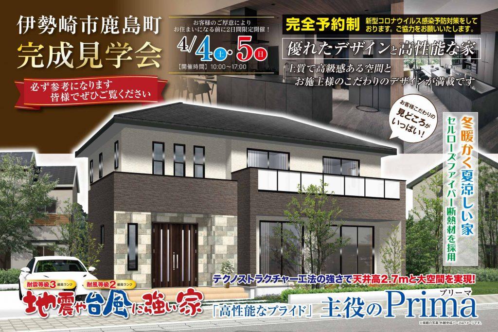 伊勢崎市鹿島町で新築完成見学会