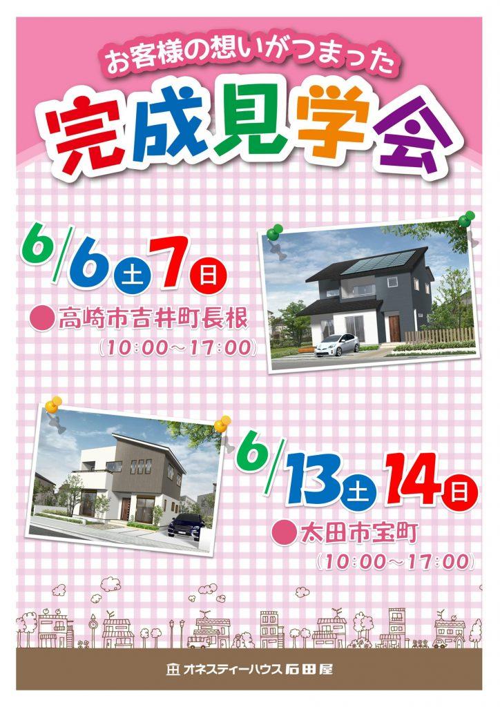 石田屋6月完成見学会