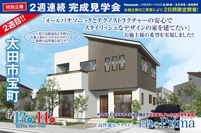 太田市宝町の完成見学会