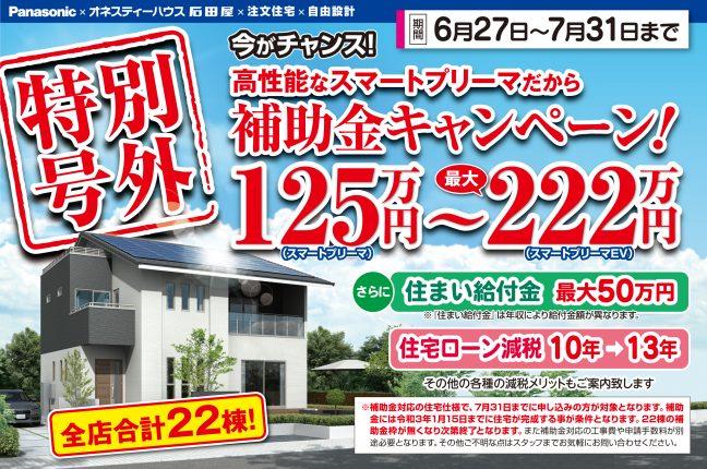 住宅補助金キャンペーン