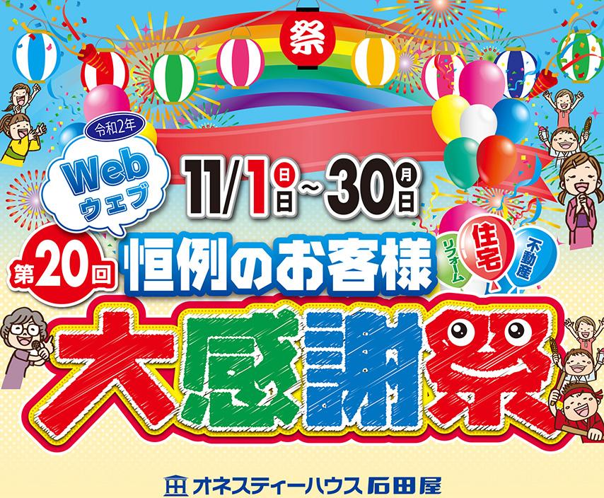石田屋 WEB大感謝祭