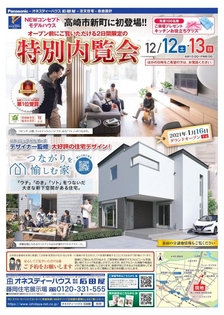 「つながりを愉しむ家」新モデルハウス