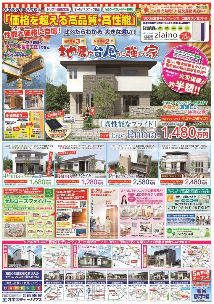 石田屋2021年お正月キャンペーン