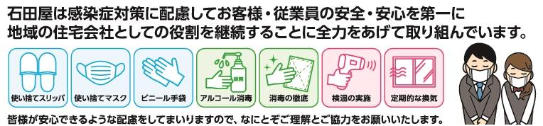 石田屋の新型コロナウィルス感染症防止対策