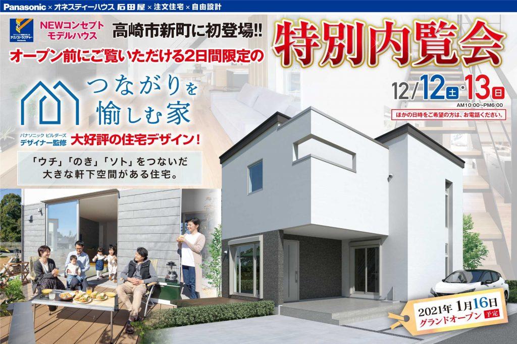 オネスティーハウス石田屋 新町モデルハウス