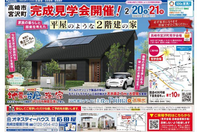 オネスティーハウス石田屋の完成見学会