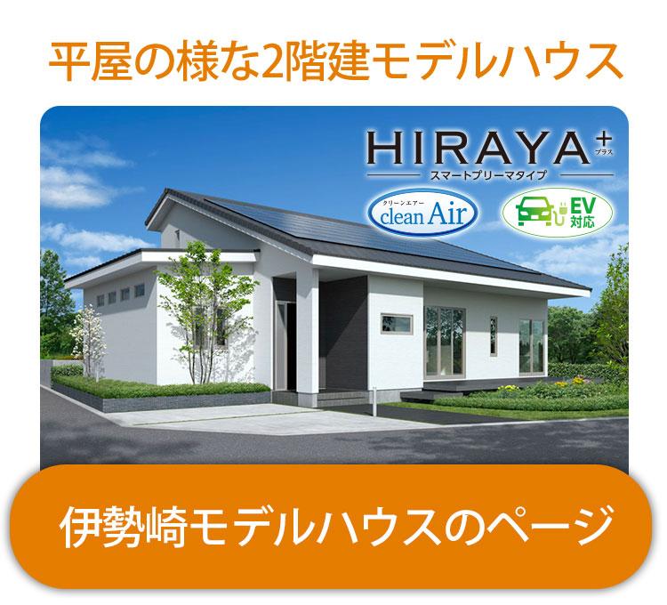 平屋の様な2階建て伊勢崎モデルハウス