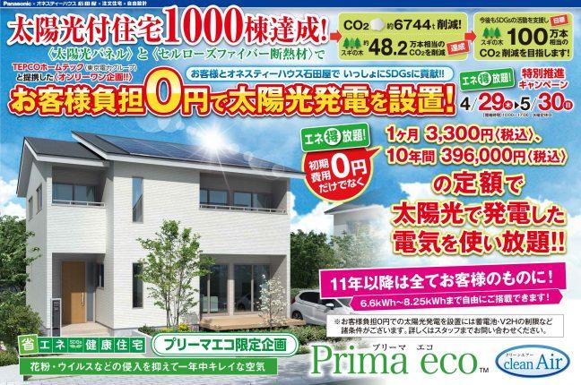 オネスティーハウス石田屋 太陽光設置キャンペーン