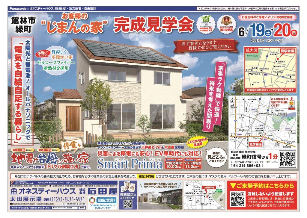 オネスティハウス石田屋 新築住宅の完成見学会