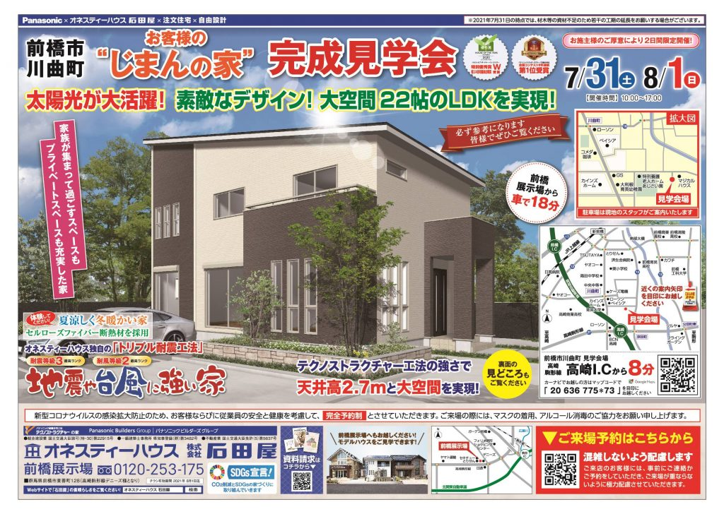 オネスティーハウス石田屋の新築住宅の完成見学会